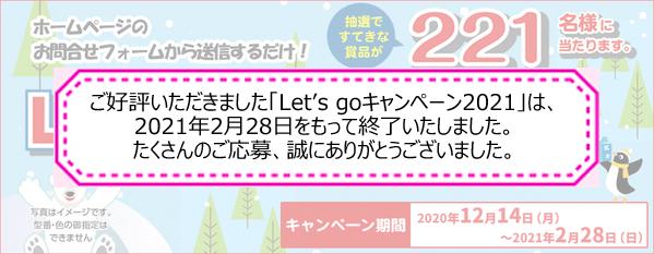 Let's goキャンペーン2021 終了のお知らせ